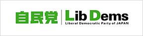 自民党LibDems