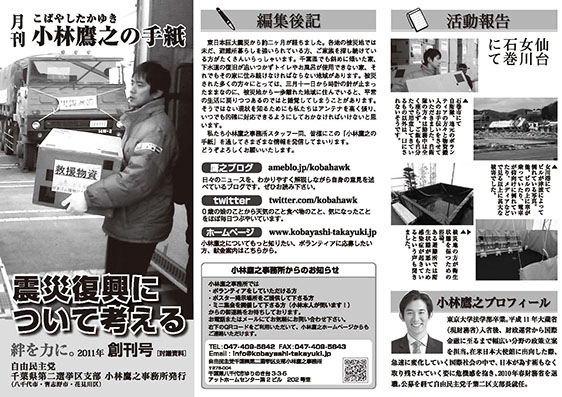 東日本大震災から10年が経って