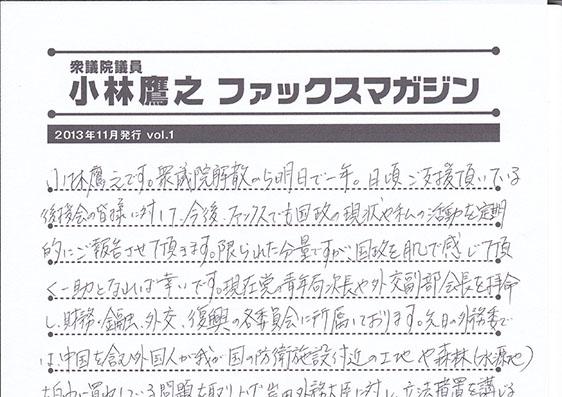 小林鷹之ファックスマガジン始めました
