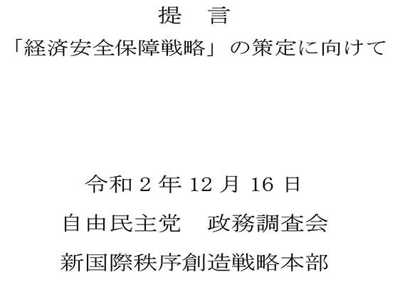 自民党新国際秩序創造戦略本部の提言が承認されました。