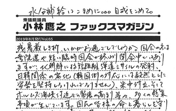 小林鷹之のファックスマガジン