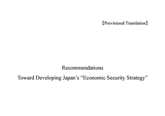 新国際秩序創造戦略本部の提言 英語版