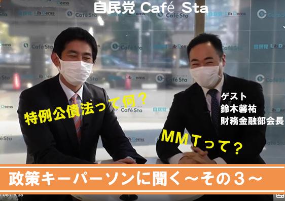 【自民党Cafe Sta】「政策キーパーソンに聞く」~その3~