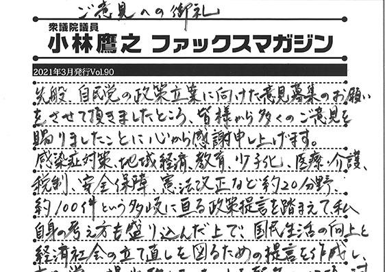 小林鷹之ファックスマガジン