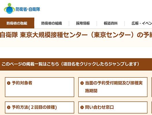 自衛隊 東京大規模接種センターについて
