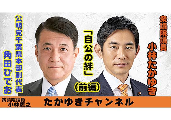 公明党角田ひでお氏との対談