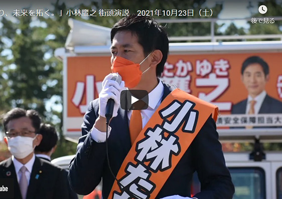 10月23日(土)習志野市袖ケ浦団地で街頭演説を行いました。