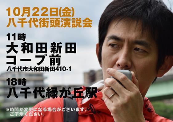 10月22日の街頭演説予定