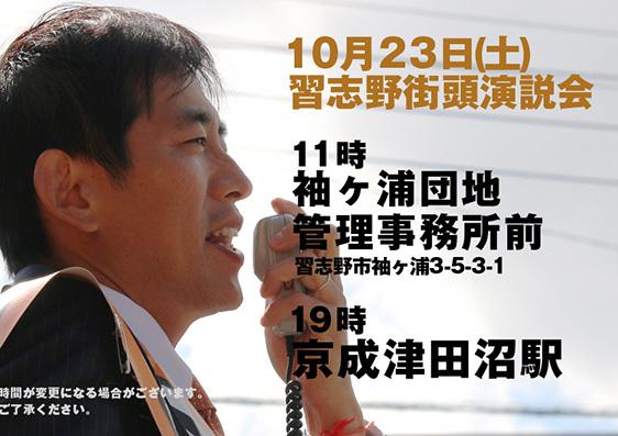 10月23日(土)の街頭演説予定
