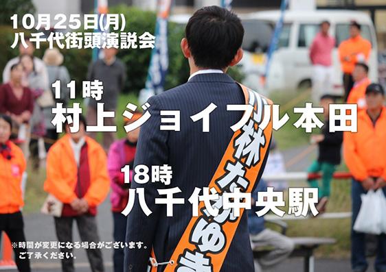 10月25日(月)街頭演説予定