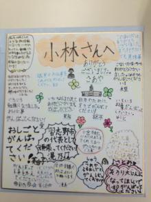 小林鷹之 オフィシャルブログ Powered by Ameba
